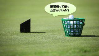 元ゴルフ販売員の私がおすすめする練習機の選び方